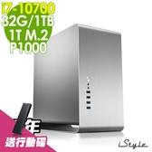 【五年保固】 iStyle 3D繪圖商用電腦 i7-10700/32G/1T M.2+1TB/P1000/W10P