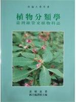 二手書博民逛書店 《植物分類學》 R2Y ISBN:9576383951│黃增泉