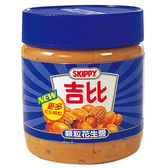 吉比花生醬(顆粒)340g【愛買】