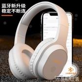 無線藍芽耳機頭戴式游戲運動跑步耳麥蘋果安卓手機電腦通用重低音「安妮塔小鋪」