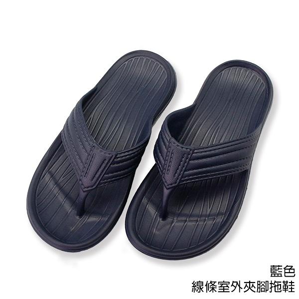 【333家居鞋館】輕盈舒適 線條室外夾腳拖鞋-藍