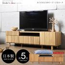 Thera席拉特色拼板日本進口5尺原木電視櫃 / MODERN DECO