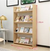 實木質書報置物架落地兒童繪本書架簡易報刊雜誌架資料宣傳 LX 【全網最低價】