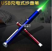 雷射筆 Usb充電綠光激光手電紅光沙盤售樓筆鐳射綠外線燈教鞭指星筆 俏腳丫