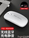 滑鼠 適用無線滑鼠可充電式靜音女生超薄戴爾華為蘋果惠普小米小新筆記本電腦macbook無限通用款