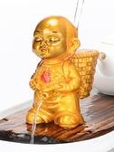 尿童變色尿娃噴水擺件茶童和尚茶桌飾品撒尿小孩茶具【聚寶屋】