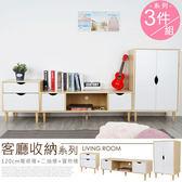 Homelike 卡雅客廳三件組-楓木+白色