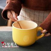 北歐蛋黃馬克杯 創意簡約家用早餐杯 燕麥泡面碗杯子陶瓷超大容量 全店88折特惠