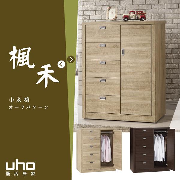 衣櫥 斗櫃【UHO】楓禾-3.3尺衣帽櫃/橡木紋、胡桃