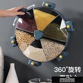 免打孔可旋轉五谷雜糧裝米桶分格壁掛式家用食品級谷物密【全館免運】