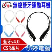 【3期零利率】送自拍桿 全新 IS無線藍牙運動耳機 CSR晶片 高品質音質 藍牙4.0 超長通話時間