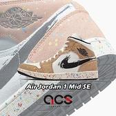 Nike Air Jordan 1 Mid SE Brushstroke 灰白 咖啡 潑墨 男鞋 一代 AJ1 【ACS】 DA8005-100