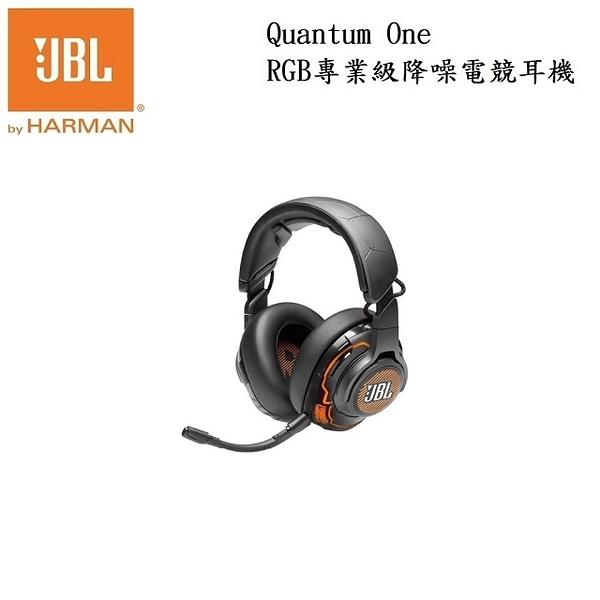 【高飛網通】 JBL Quantum One RGB專業級降噪電競耳機 免運 台灣公司貨 原廠盒裝