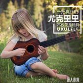 兒童小吉他玩具 可彈奏仿真尤克里里 初學者音樂樂器烏克麗麗  CJ4957『麗人雅苑』