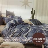 莫菲思 頂級采風紡織棉系列單人二件床包 - 幾何畫映