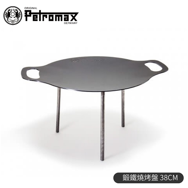 【Petromax 德國 鍛鐵燒烤盤 38CM】fs38/露營野炊/烤盤/烤肉