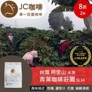 台灣 阿里山 青葉咖啡莊園 水洗 - 半...