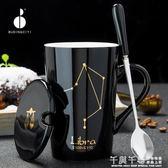 馬克杯 創意個性杯子陶瓷馬克杯帶蓋勺潮流情侶喝水杯家用咖啡杯男女茶杯 夢幻衣都