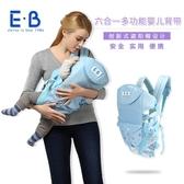 嬰兒多功能背帶前抱後背式初生新生兒背巾寶寶簡易抱帶四季通用