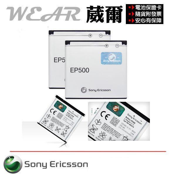 葳爾Wear Sony Ericsson EP500【原廠電池】附保證卡 Xperia mini ST15i Xperia mini pro SK17i U8 X8 W8 U5 WT19i