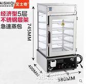 艾士奇蒸包子機商用蒸包櫃全自動蒸包機蒸饅頭點心蒸爐蒸箱保溫櫃igo『潮流世家』
