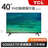 送HDMI線 分期零利率 TCL 40S65A 40吋 FHD GOOGLE 聯網 藍芽 液晶顯示器