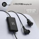 【限時優惠】B&O PLAY E4 入耳式耳機 黑色 遠寬電信公司貨