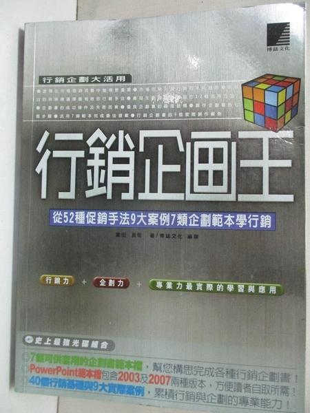 【書寶二手書T9/行銷_EIG】行銷企劃王-從52種促銷手法9大案例7_富田真司