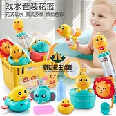 寶寶洗澡玩具兒童沐浴套裝小孩嬰兒游泳戲水水槍小鴨子捏捏叫【創世紀生活館】