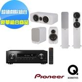 【Pioneer 先鋒+Q ACOUSTICS】擴大機 VSX-534 + 喇叭豪華組合組 白色款 送基本安裝