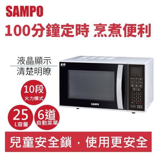 【客訂品】SAMPO 聲寶 RE-N825TM 25L微電腦微波爐