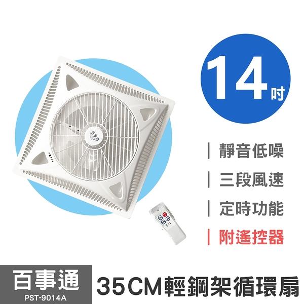 【百事通】35CM輕鋼架循環扇 PST-9014A