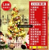 現貨當天寄出 聖誕樹裝飾品商場店鋪裝飾聖誕樹套餐1.8米 名購居家