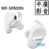平廣 送袋 SONY WF-SP800N 白色 藍芽耳機 降噪 台灣公司貨保1年 真無線