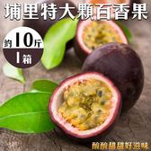 【產地直送】外銷級_埔里特大顆百香果(10台斤±10%/箱)