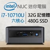 【南紡購物中心】Intel 小型系列【mini獅子I】i7-10710U六核 迷你電腦(32G/480G SSD)《NUC10i7FNH》