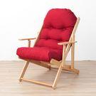 北歐簡約櫸木躺椅-紅色-生活工場...