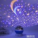 投影燈 創意浪漫星空燈投影儀臥室夢幻旋轉滿天星睡眠星光星星兒童小夜燈 韓菲兒