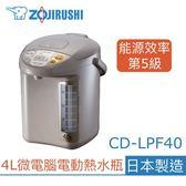 【象印】微電腦電動熱水瓶【日本製造】熱水瓶【4L】CD-LPF40【台灣公司貨】
