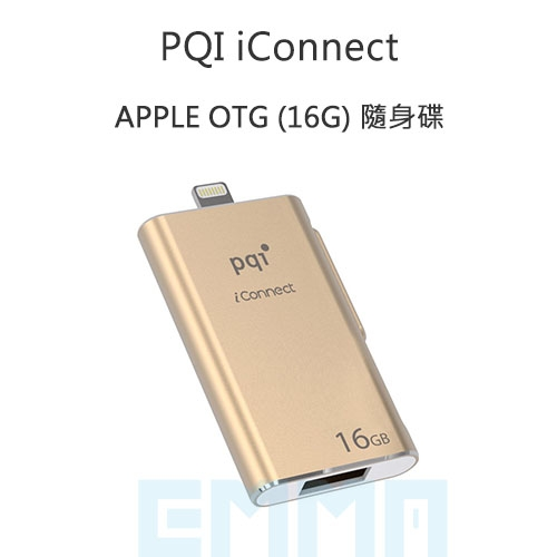 全新 盒裝 現貨 PQI iConnect APPLE OTG 16GB 隨身碟 Apple MFi 認證 Lightning 介面 USB 3.0 /金
