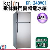 【信源】485公升 KOLIN歌林雙門變頻電冰箱 KR-248V01