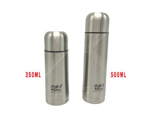 【好市吉居家生活】米雅可 MY-7235 經典316不銹鋼真空保溫杯 350ML 保溫瓶 隨身瓶