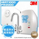 【水達人】3M淨水器HEAT1000單機版熱飲機+PW2000極淨高效純水機/RO逆滲透