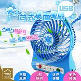 雪花USB迷你桌面立式風扇 三檔風速 雙供電模式 靜音 多色可選【FA083】《約翰家庭百貨