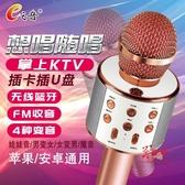麥克風 神器手機麥克風無線藍芽唱歌兒童話筒音響一體麥克風戶外家用全能家庭KTV通用擴音器 1色