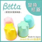 ~蟲寶寶~~ Dr Betta ~享受 奶瓶樂趣Betta 全系列皆 奶瓶替換瓶蓋3 色