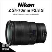 Nikon Z 24-70mm F2.8 S 大光圈 變焦鏡 Z7 Z6 恆定光圈 公司貨 【24期0利率】薪創數位