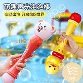 泡泡機兒童全自動不漏水槍手持電動吹泡泡嬰兒無毒玩具女孩【白嶼家居】