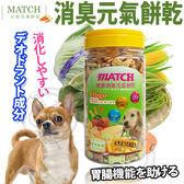 【zoo寵物商城】MATCH》健康消臭元氣餅乾狗零食-350g
