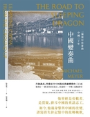 中國變奏曲:一個旅行作家的中國二十年